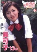 Vol.5 いもうと.com 美可子 13歳