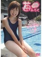 VOL.2 苺みるく 吉田亜弥 14歳