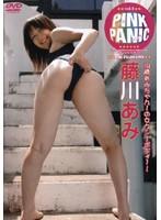 vol.5 Pink Panic 藤川あみ