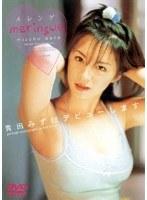 【青田みずほ動画】meringue-青田みずほ-巨乳
