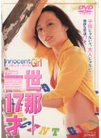 【世那動画】Innocent-Girl-世那-17才-美少女