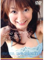 【阪本麻美動画】cutie-marine-阪本麻美-キャンペーンガール
