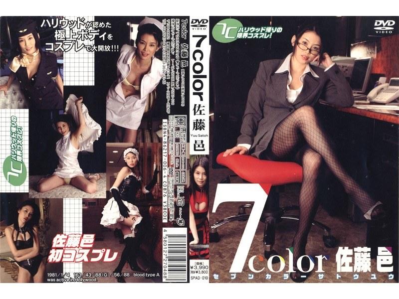 [セクシー]「7color 佐藤邑」(佐藤邑)