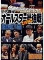 予選・後編 麻雀最強戦20周年記念 近代麻雀オールスター最強戦