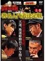 上巻 麻雀最強戦2011 著名人代表決定戦