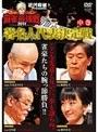 中巻 麻雀最強戦2011 著名人代表決定戦