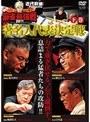 下巻 麻雀最強戦2011 著名人代表決定戦