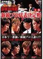 上巻 麻雀最強戦2011 新鋭プロ代表決定戦