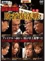 上巻 麻雀最強戦2011 敗者復活戦