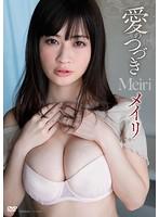 【メイリ動画】愛のつづき-メイリ