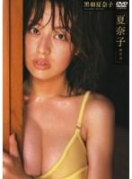 【夏奈子 黒羽夏奈子】巨乳で水着のアイドルの、黒羽夏奈子の露出イメージビデオ!!
