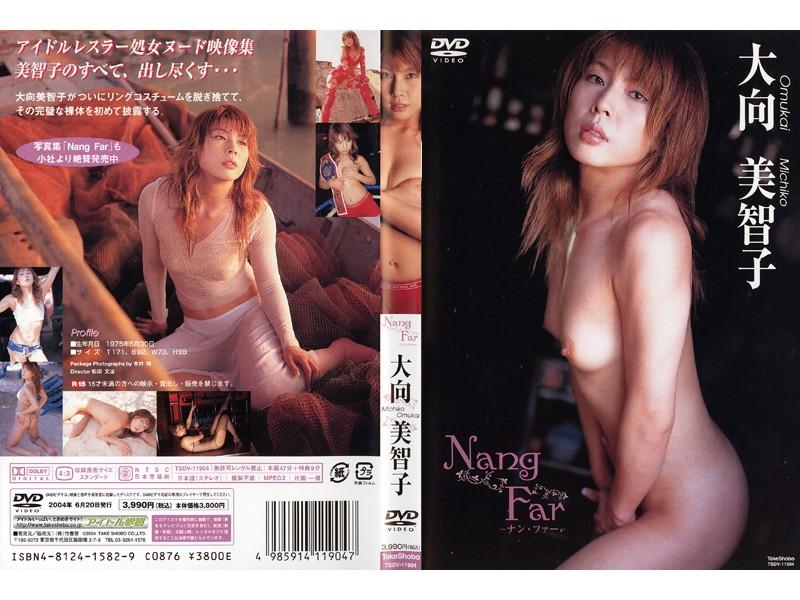 Nang Far 大向美智子
