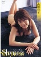 【山田誉子 動画】Shyness-山田誉子-セクシー