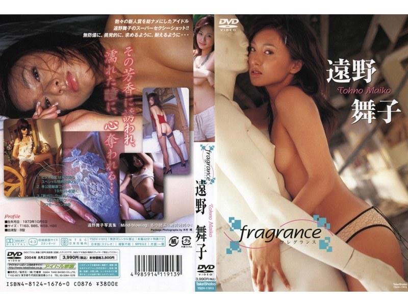 fragrance 遠野舞子