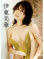 伊東美華 Nature nude
