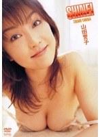 【山田誉子動画】SHINE!-山田誉子-セクシー