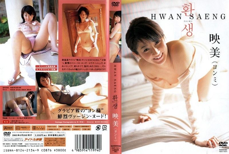 HWAN SAENG 映美(ヨンミ)