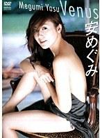 【安めぐみ動画】Venus-安めぐみ-セクシー