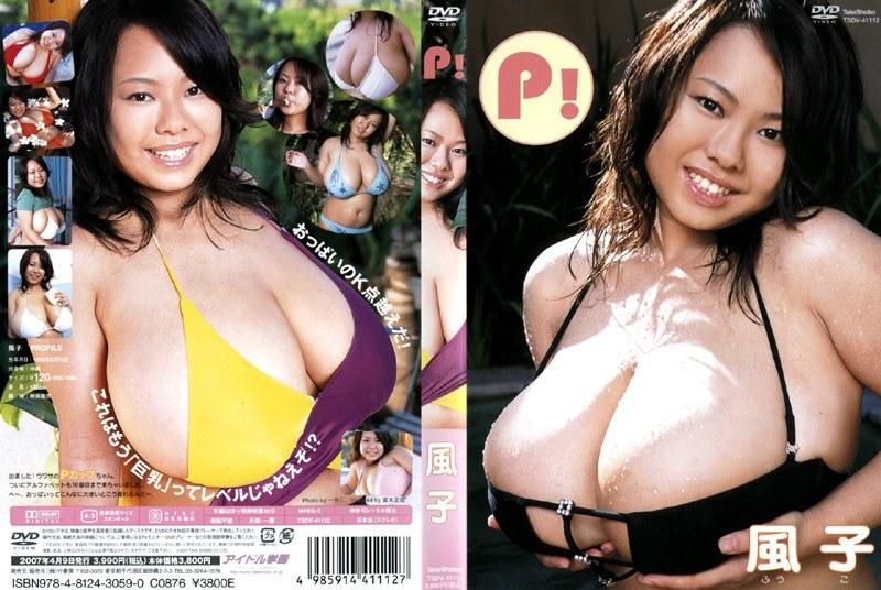 P! 風子
