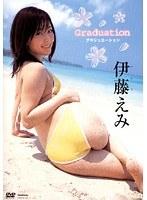 【Graduation 伊藤えみ】水着でお尻のアイドルの、伊藤えみの露出イメージビデオ!!