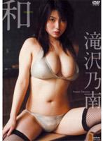 【滝沢乃南 擬似FC2】和-滝沢乃南-セクシー