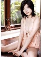 【中村優 動画】Dear…-中村優-グラビアのダウンロードページへ
