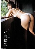【平田弥里動画】ミサトさん-平田弥里-セクシー