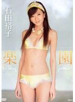 【楽園 石田裕子】スレンダー長身なHなランジェリーの美女の、石田裕子のイメージビデオ!!