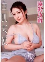 【白肌天使 滝沢】白肌天使-滝沢乃南-巨乳