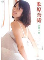 【奈緒の栞 歌原奈緒】浴衣で水着のお姉さんの、歌原奈緒のグラビア動画!!
