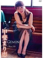 【甲斐まり恵 DVD gemini 動画】Gemini-甲斐まり恵-セクシー