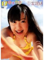 【伊倉愛美 17すまいる 動画】17すまいる-伊倉愛美-スレンダー