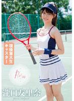 【瀧口友里奈 水着動画】Prism-瀧口友里奈-美少女のダウンロードページへ