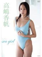 【高嶋香帆 動画】Sea-girl-高嶋香帆-美少女