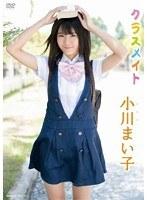【小川まい子 動画】クラスメイト-小川まい子-美少女