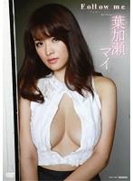 【葉加瀬マイ follow Me 動画】Follow-me-葉加瀬マイ-巨乳