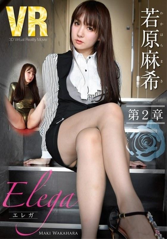 【VR】エレガ 若原麻希 第2章