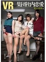 【須賀葵動画】【VR】集団社内恋愛-第2の研修編