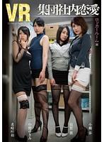 【須賀葵動画】【VR】集団社内恋愛-ロッカールーム編