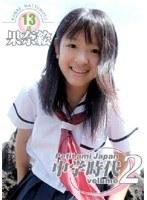 中学時代2 13歳 果奈絵