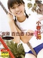 小春日和 安原百合香 13歳