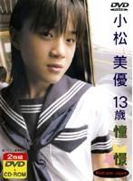 【小松美優動画】憧憬-小松美優-13歳-制服