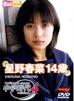 中学時代 星野春菜 14歳