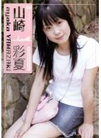 山崎彩夏 14歳