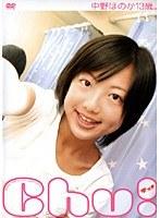 Chu! vol.1 [中野ほのか 13歳。]