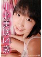 川北美咲 14歳