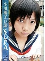 SORA 小川櫻子 13歳