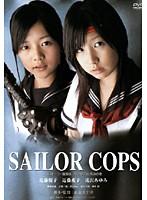 SAILOR COPS 新・セーラー服刑事 悪の使者RUWAの巻