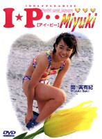 I*P Miyuki 関実有紀