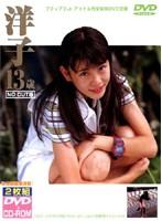【森山洋子動画】洋子-13歳-競泳・スクール水着